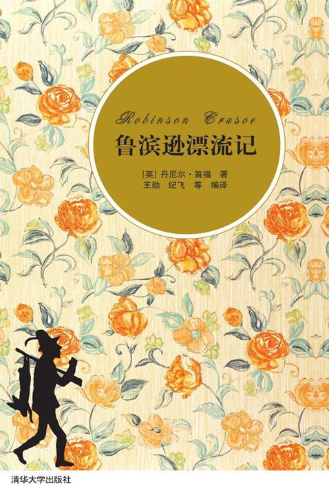 鲁滨逊漂流记(插图·中文导读英文版)
