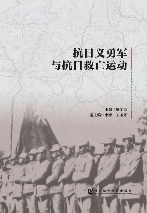 抗日义勇军与抗日救亡运动