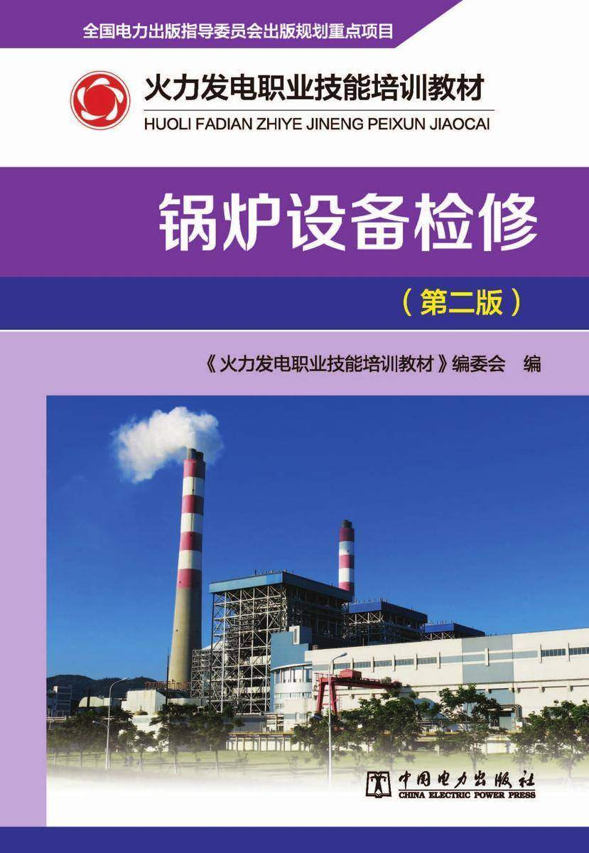 火力发电职业技能培训教材 锅炉设备检修(第二版)
