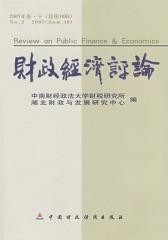 财政经济评论.2007年卷·下(总第10辑)