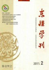 东疆学刊 季刊 2011年02期(电子杂志)(仅适用PC阅读)