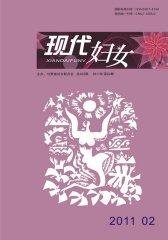 现代妇女·理论版 月刊 2011年02期(电子杂志)(仅适用PC阅读)