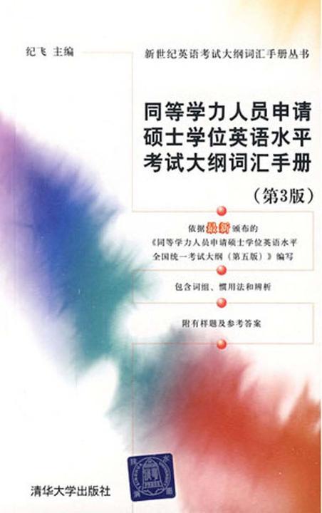 同等学力人员申请硕士学位英语水平考试大纲词汇手册(第3版)(仅适用PC阅读)