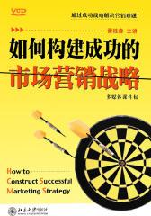 如何构建成功的市场营销战略(仅适用PC阅读)