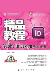 Adobe InDesign基础与应用精品教程