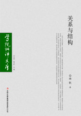 学院批评文库—关系与结构(试读本)