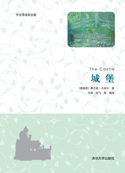 城堡(中文导读英文版)