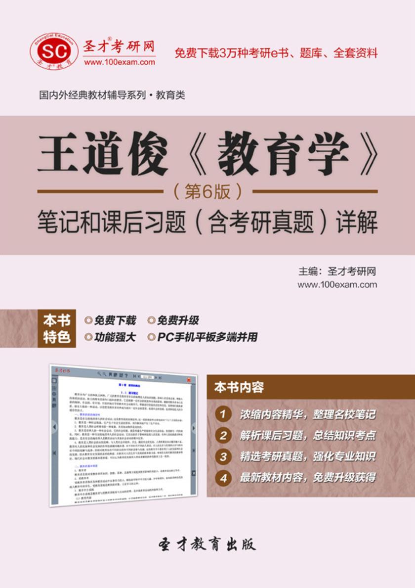 王道俊《教育学》(第6版)笔记和课后习题(含考研真题)详解