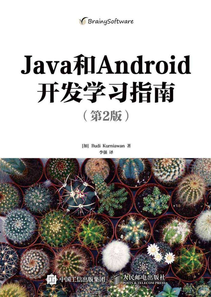 Java和Android开发学习指南 第2版