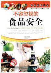 新知识图书馆:不容忽视的食品安全