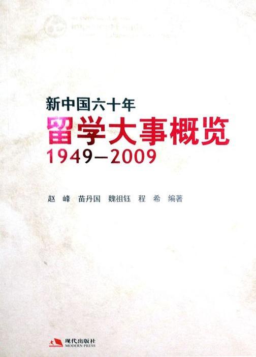 新中国六十年留学大事概览:1949-2009