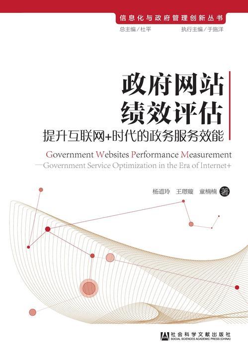 政府网站绩效评估:提升互联网+时代的政务服务效能