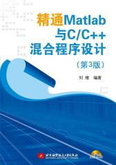 精通Matlab与C/C++混合程序设计(第3版)(试读本)