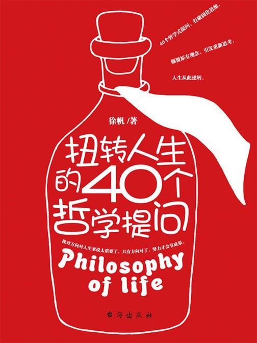 扭转人生的40个哲学提问