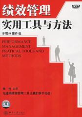 绩效管理实用工具与方法(仅适用PC阅读)