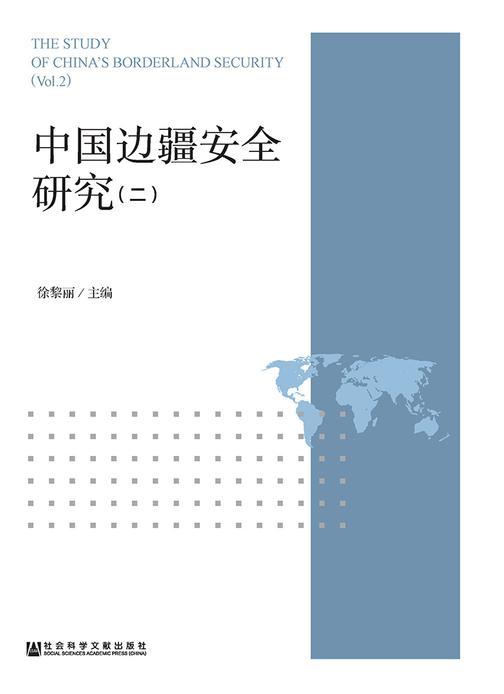 中国边疆安全研究(二)