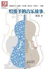 给孩子的音乐故事(1)