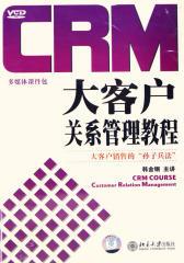 CRM大客户关系管理教程(仅适用PC阅读)