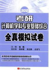 崔巍2012考研计算机学科专业基础综合全真模拟试卷(试读本)