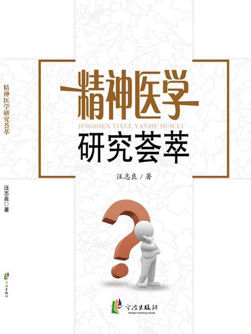 精神医学研究荟萃