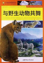 学生最喜欢的科普书:与野生动物共舞