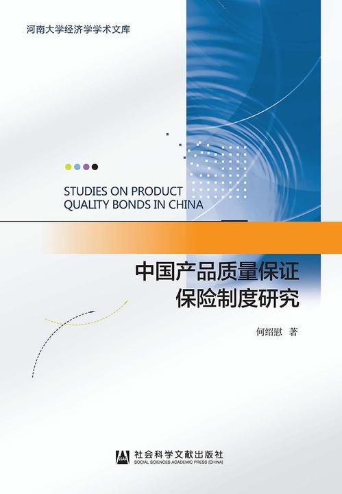 中国产品质量保证保险制度研究