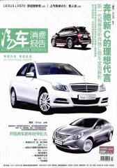 经营者·汽车消费报告 月刊 2011年09期(电子杂志)(仅适用PC阅读)