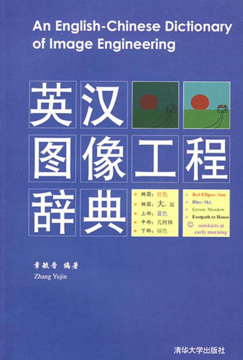 英汉图像工程辞典(仅适用PC阅读)