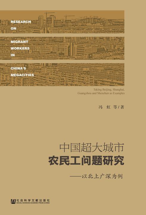 中国超大城市农民工问题研究:以北上广深为例