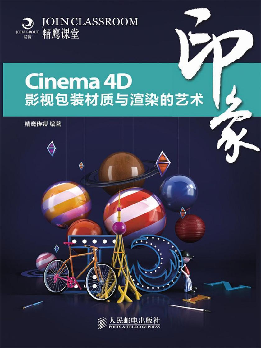 Cinema 4D印象 影视包装材质与渲染的艺术