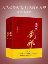 大风起兮云飞扬:汉高祖刘邦(全2册)