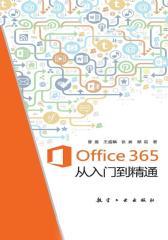 office 365从入门到精通