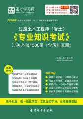 2016年注册土木工程师(岩土)《专业知识考试》过关必做1500题(含历年真题)