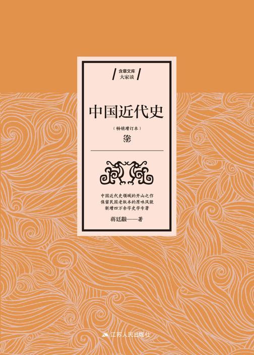 中国近代史(大家谈)