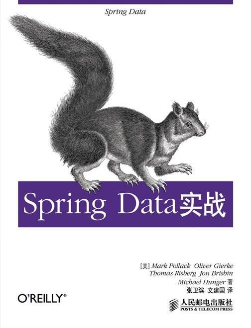 Spring Data实战