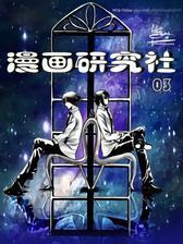 漫画研究社03