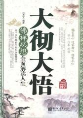 大彻大悟(仅适用PC阅读)