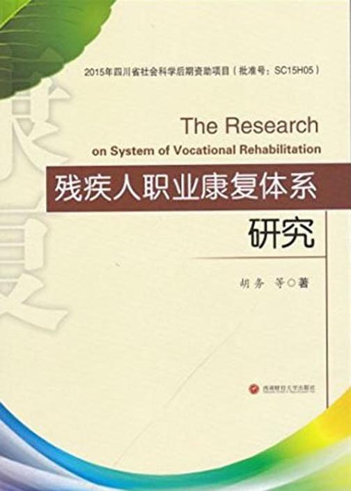 残疾人职业康复体系研究