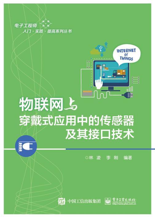 物联网与穿戴式应用中的传感器及其接口技术