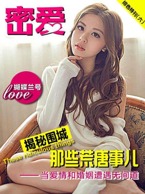 《蜜爱·绯色特刊》(六)(电子杂志)