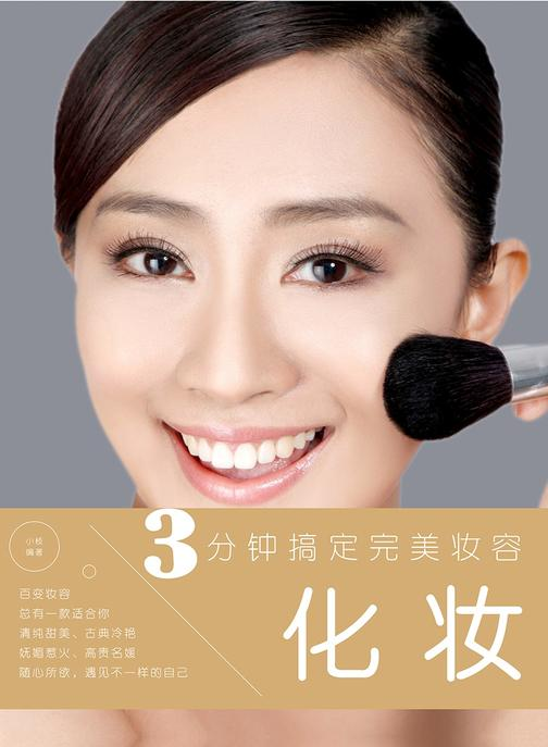 3分钟搞定完美妆容:化妆