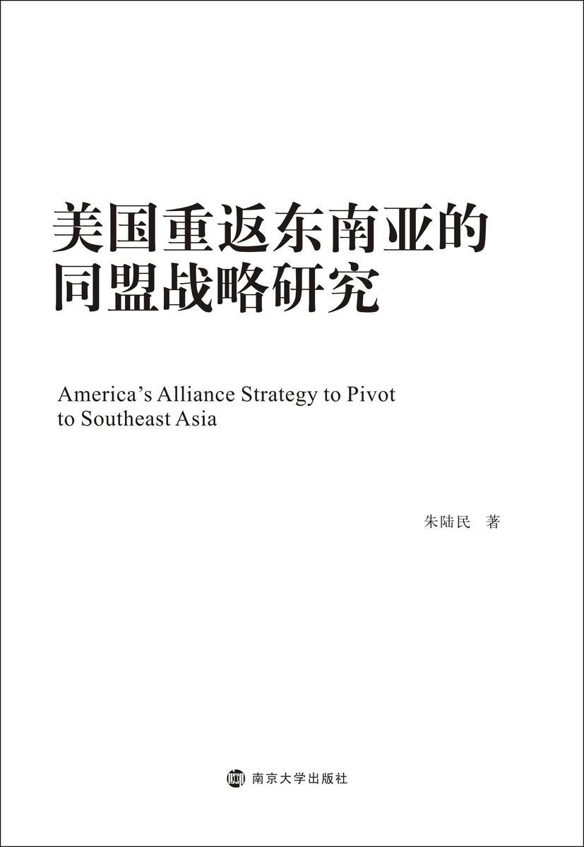 美国重返东南亚的同盟战略研究
