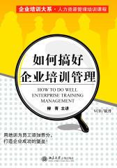 如何搞好企业培训管理(仅适用PC阅读)