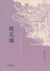 镜花缘--中国古典小说最经典