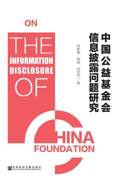 中国公益基金会信息披露问题研究