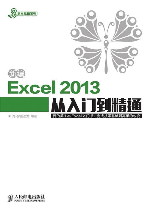 新编Excel 2013从入门到精通