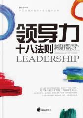领导力18法则