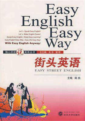 街头英语(仅适用PC阅读)