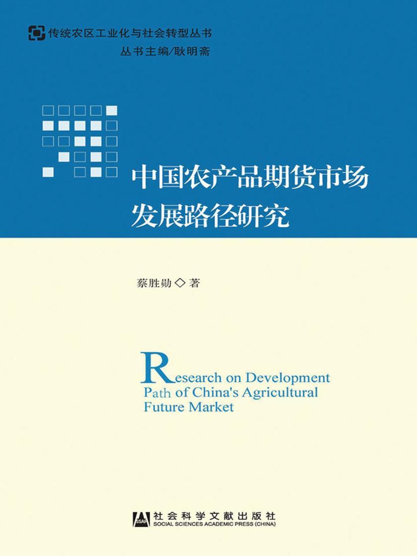 中国农产品期货市场发展路径研究