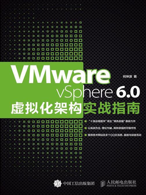 VMware vSphere 6.0虚拟化架构实战指南